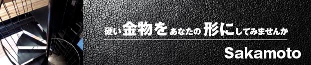 有限会社阪本製作所[らせん階段]