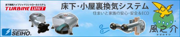 セイホープロダクツ株式会社[換気システム(天井・屋根裏・床下等)]