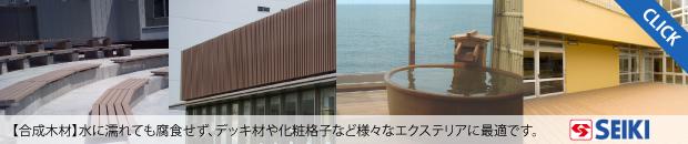 セイキ販売株式会社[合成木材 人工木材 <総合>]