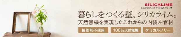 株式会社シリカライム[内装・外装用塗り壁材]