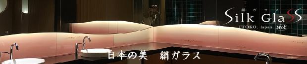 株式会社伊と幸[ガラス装飾材]