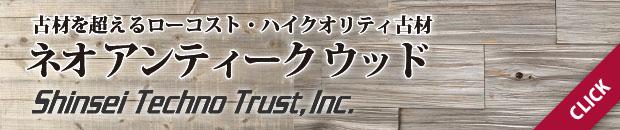 有限会社シンセイ・テクノ・トラスト[古材(壁面・天井・装飾)]