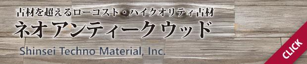 株式会社シンセイ・テクノ・マテリアル[古材(ヴィンテージウッド)<総合>]