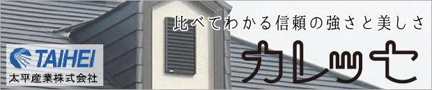 太平産業株式会社[鋼板屋根・ガルバリウム鋼板]
