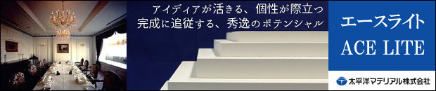 太平洋マテリアル株式会社[人工・合成木材装飾]
