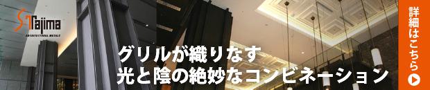 三和タジマ株式会社[鋳物・金物装飾]