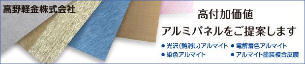 高野軽金株式会社[スパンドレル・アルミパネル]