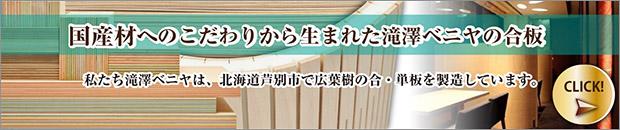 滝澤ベニヤ株式会社[合板集成材・化粧合板]