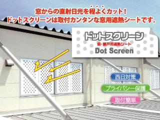 窓・網戸用遮熱シート【ドットスクリーン】
