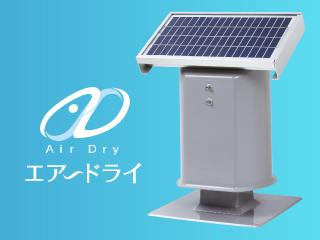 防水層強制換気システム 「エアードライ」