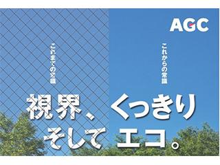 網なし耐熱防火ガラス【マイボーカ】