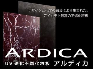 ARDICA 「アルディカ」UV硬化不燃化粧板