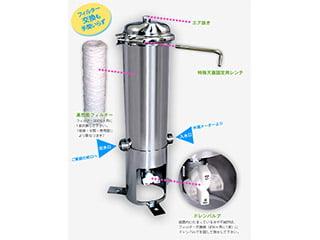 給水濾過装置 KR-250
