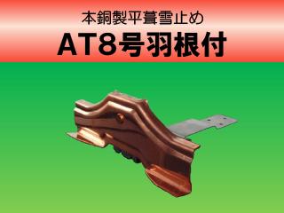 銅AT8号 羽根付