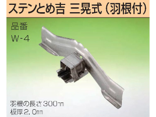 ステンとめ吉(羽根付タイプ)