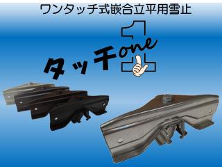 タッチONE(ワン)