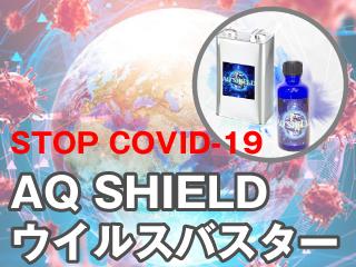 【液体ガラス】新型コロナ対策に!ウイルスバスターをご存知ですか?