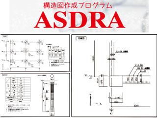 ASDRA(構造図一括作成プログラム)
