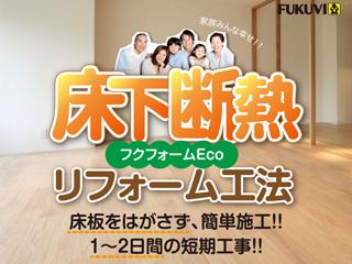 床下断熱改修工法【フクフォームEco】