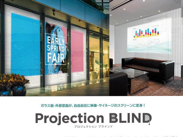 Projection BLIND(プロジェクションブラインド)
