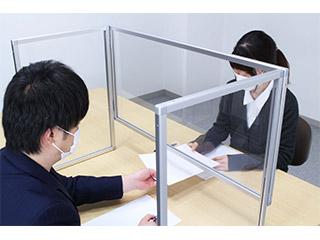 卓上パーテーション・アクリル【アルモード】 飛沫防止対策の簡易タイプ・三面自立型卓上間仕切り