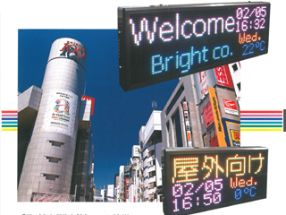 ブライトLEDビジョン 日本製<br> 屋外用デジタルサイネージ
