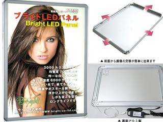 LED導光板パネル - 4辺開閉式 日本製<br> 全面から画像の交換が簡単!