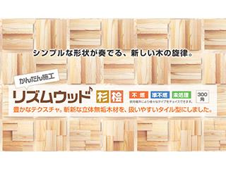 立体無垢木材【リズムウッド】