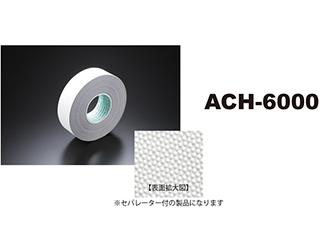 チューコーフローTM粘着テープ ACH-6000/ACH-6100