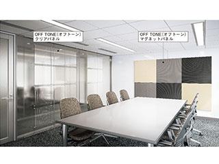 オフィス向け吸音パネル<br> 【OFF TONE(オフトーン)】