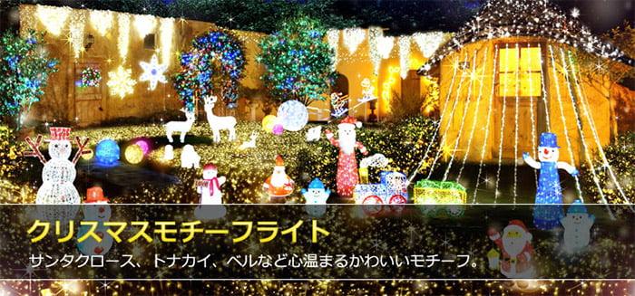イルミネーション クリスマスモチーフ
