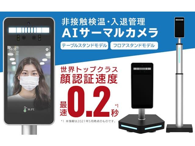 顔認証搭載AIサーマルカメラ-LTC-T80シリーズ