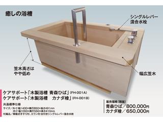 ケアサポート木製浴槽