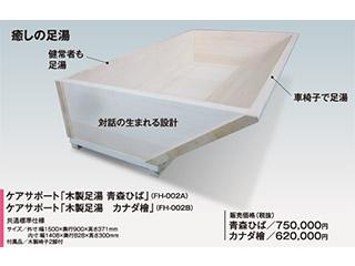 ケアサポート木製足湯