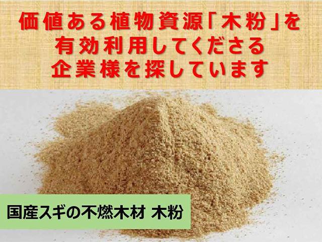 国産スギの不燃木材 木粉
