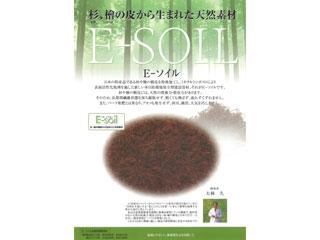 多目的環境保全型建設資材<br> 【E-SOIL(E-ソイル)】