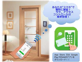 アクセスコントロール E5シリーズ・Bluetooth Reader
