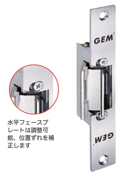 テンパーガラス用電気ストライク GK1480 シリーズ