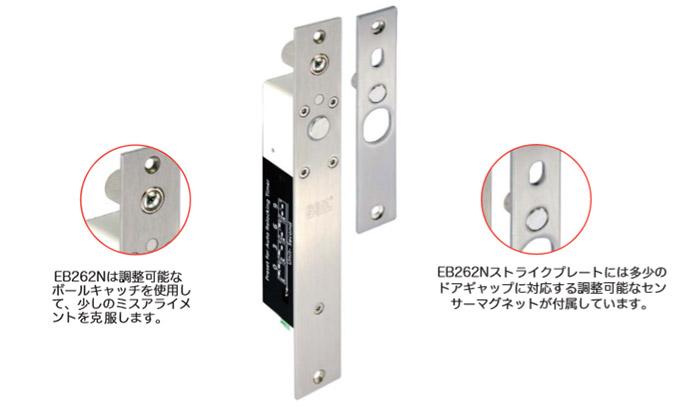 電気錠 ドロップボルト 通電時施錠型