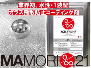 【MAMORI・21】水性・1液型 ガラス飛散防止コーティング材