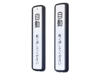 ワイヤレスタッチスイッチ HW-500T/500S