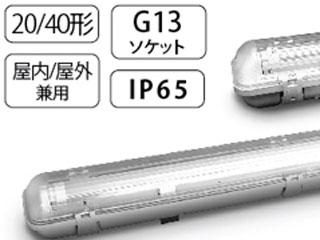 直管形LEDランプ専用防水型器具
