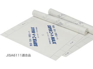 透湿・防水シート IMA SUPER コート ®MAX