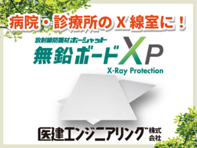 無鉛ボードXP