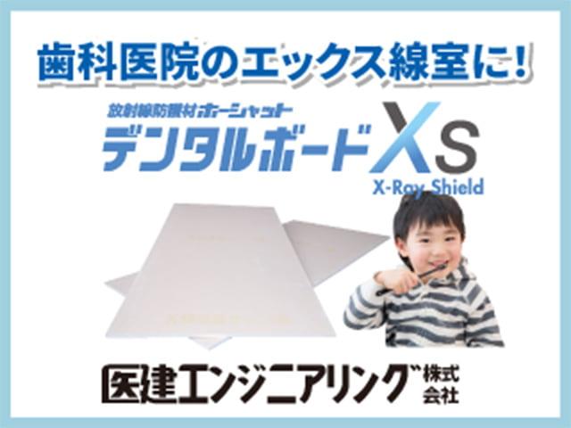 デンタルボードXS