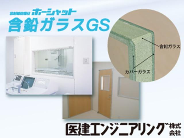 ホーシャット含鉛ガラスGS