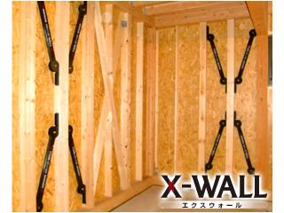 壁倍率3.4倍の制震壁X-WALL <エクスウォール>