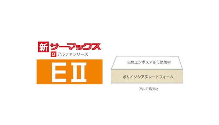 サーマックス【EⅡ】