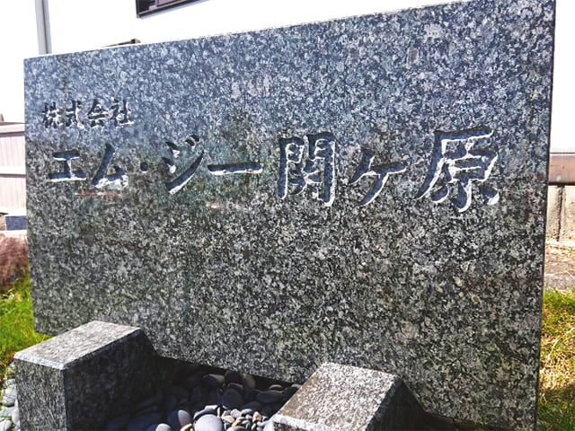 【天然大理石・御影石】 看板・サイン・定礎板