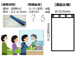 レジ専用 仕切りフィルム 「飛沫ガード」